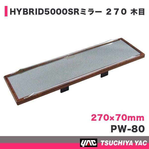 ルームミラー バックミラー HYBRID5000SRミラー ...