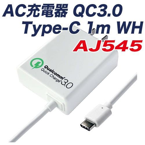 Type-C専用AC充電器 スマホ充電 QC3.0 AC100V〜24...