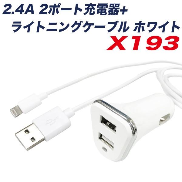 2.4A USBポート+ライトニングケーブル 1.0m DC12/...