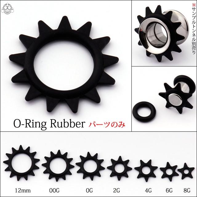 8G〜12mm用 ブラック 0-リング 進化系デザイン...