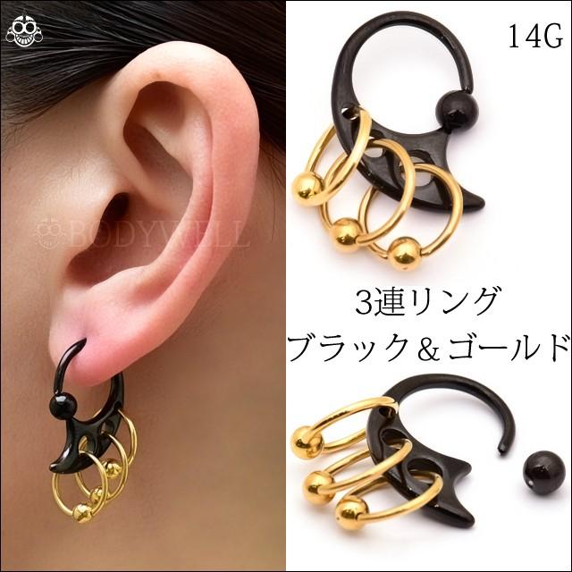 超カッコイイ 14G  Black&Gold 2カラー 3連 ...