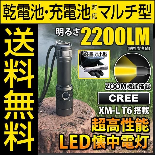 LED懐中電灯 フラッシュライト 防水 LEDライト単4...