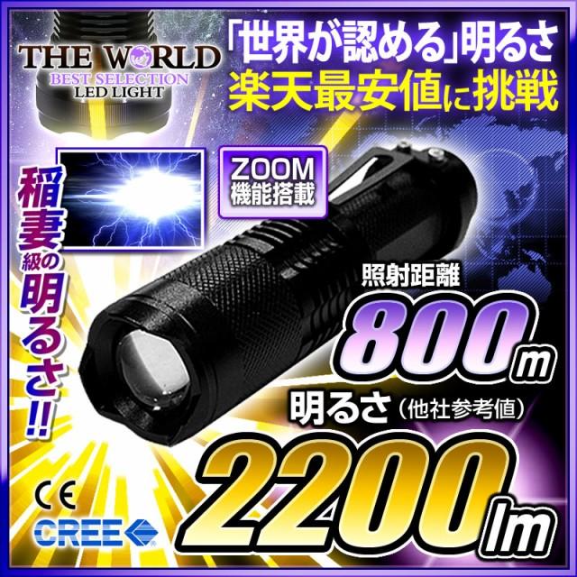 懐中電灯 LED懐中電灯 フラッシュライト ハンディライト ライト FL-026 2200lm相当 THE WORLD sl910lm 【本体のみ】 TWL