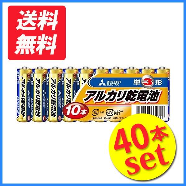 三菱電機 アルカリ乾電池 単三電池 40本分 (10本...