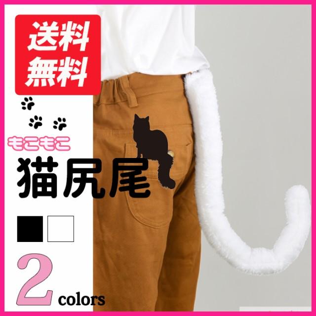 もこもこ猫しっぽ ☆ハロウィン小物☆ ひも留め...