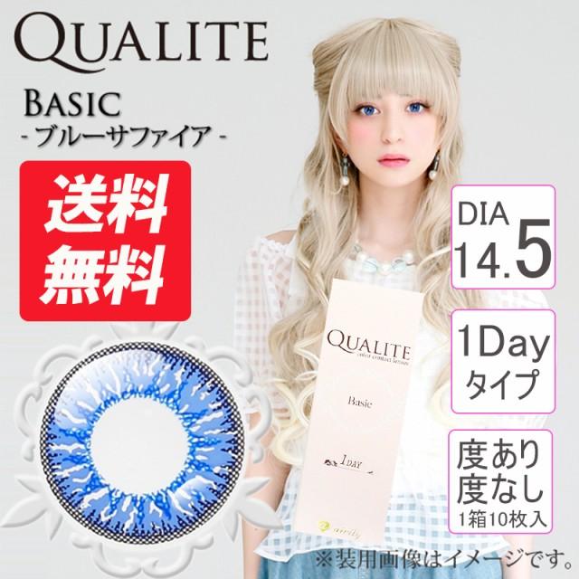 Qualite1Day クオリテワンデー DIA14.5mm ブル...