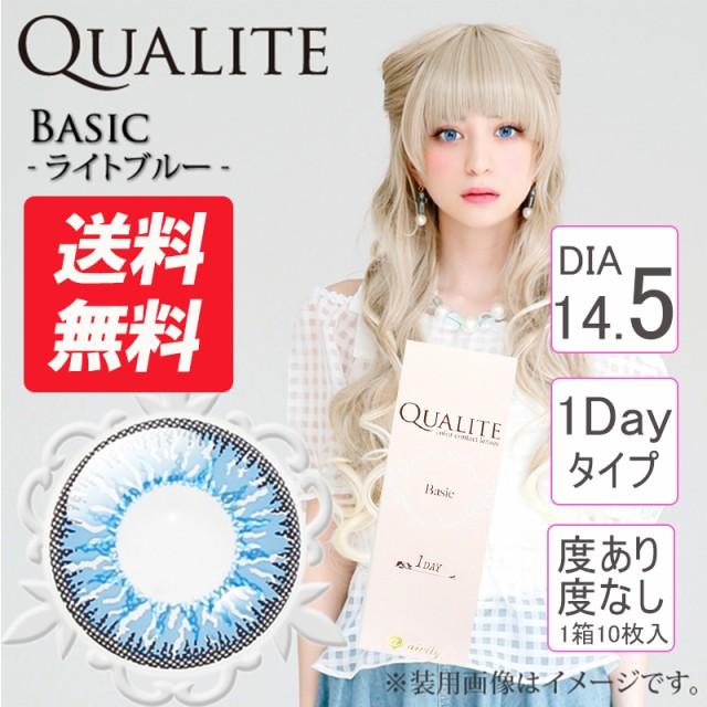 Qualite1Day クオリテワンデー DIA14.5mm ライ...