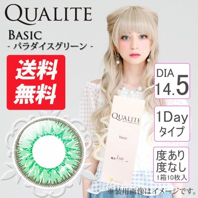 Qualite1Day クオリテワンデー DIA14.5mm パラ...