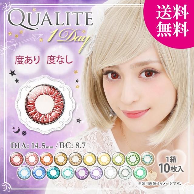 Qualite1Day クオリテワンデー DIA14.5mm ブラ...