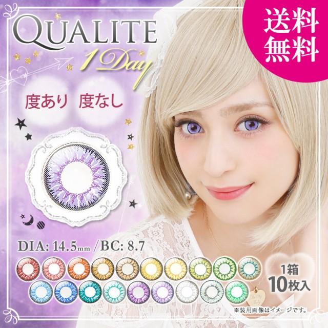 Qualite1Day クオリテワンデー DIA14.5mm マカ...