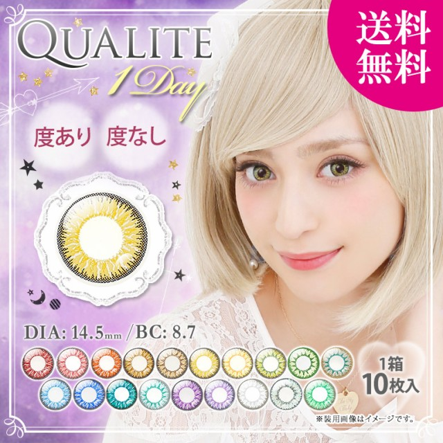 Qualite1Day クオリテワンデー DIA14.5mm イエ...