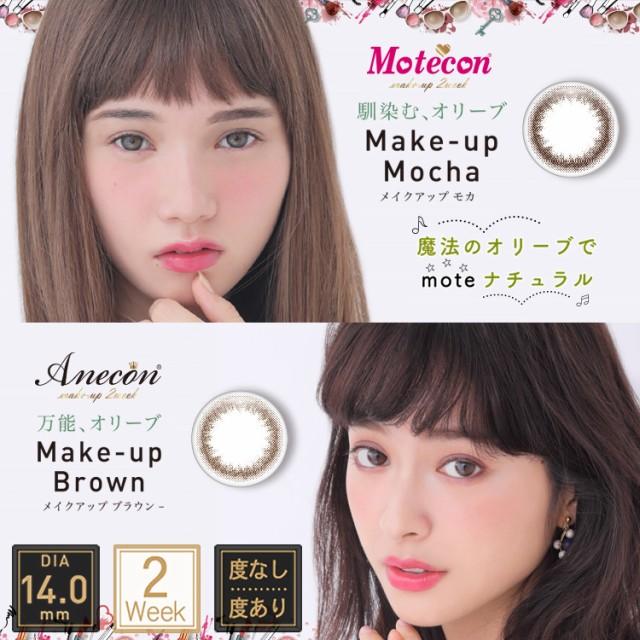 Motecon (モテコン) 2week 度あり 度なし カラコ...