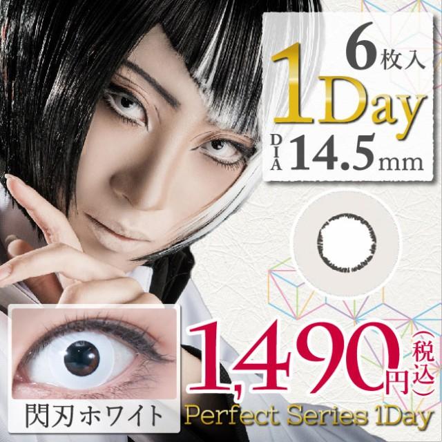 Perfect Series パーフェクトシリーズ 閃刃ホワ...