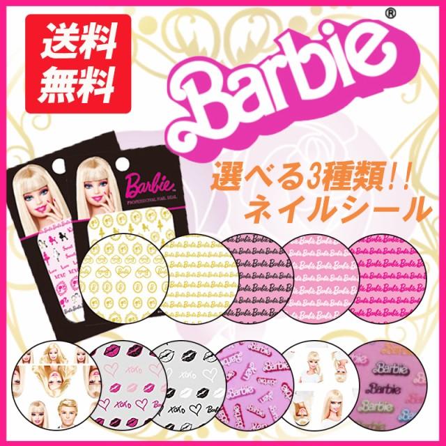 【3種類選べる】 バービーネイルシール 全11種...