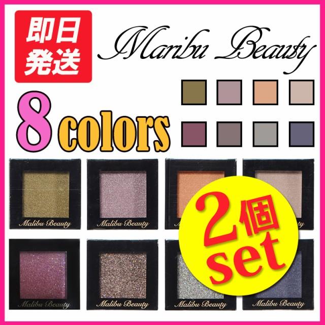 Maribu Beauty(マリブビューティー) □■2個セ...