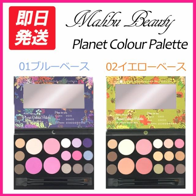 Maribu Beauty(マリブビューティー) プラネッ...