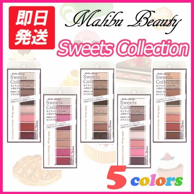 Maribu Beauty(マリブビューティー) スイーツ...