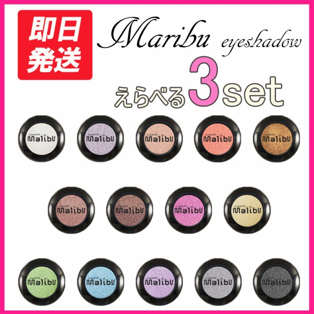 Maribu(マリブ) 3種類選べる♪アイシャドウ ...