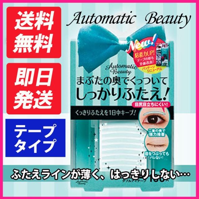 Automatic Beauty(オートマチックビューティー)...