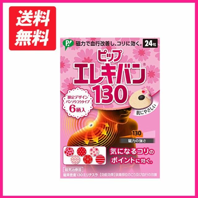 ピップエレキバン130 ピンク 24粒入り 花柄 バン...