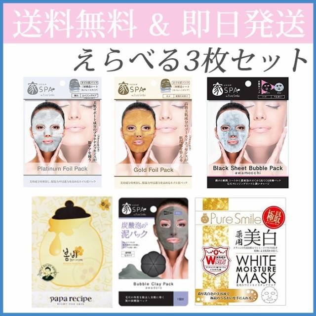 【組み合わせ自由!!】 話題のフェイスマスク 3...