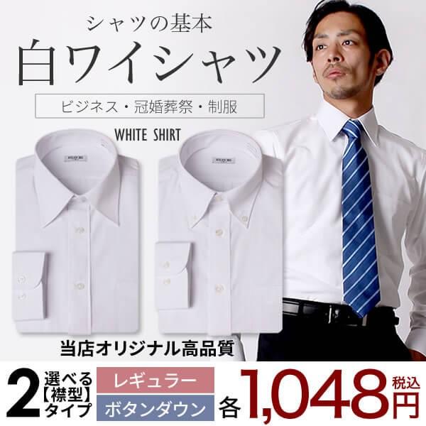【限定特価!白ワイシャツ】 長袖 ワイシャツ メ...