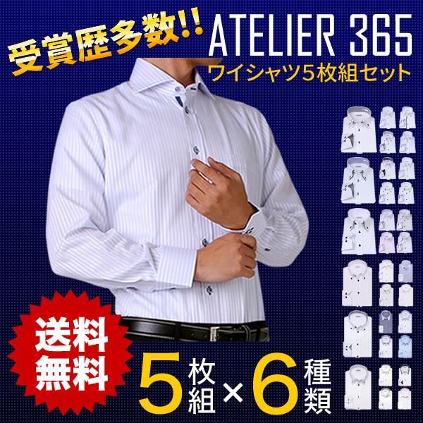 【送料無料】1週間コーディネート ワイシャツ 5枚...