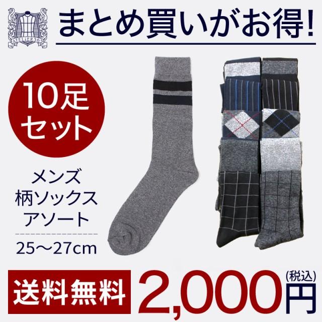 【送料無料】10足組 メンズ 靴下 アソート セット...