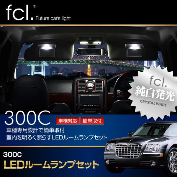 ★クライスラー300C★専用設計 SMDLED ルームラン...