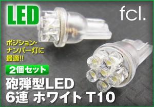 砲弾型LED 6連 ホワイト T10 2個セット fcl エフ...