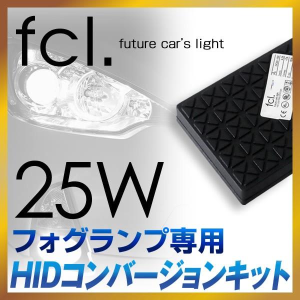 フォグランプ HIDキット 25W 【H1/H3/H3C/H7/H8/H...