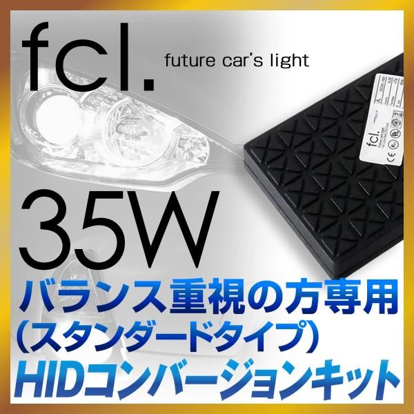 フォグランプ HIDキット 35W キューブ[Z11]H14.10...