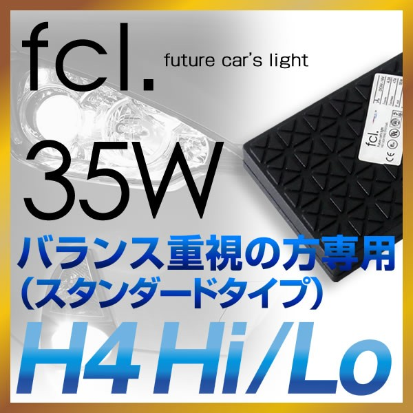 HIDキット 35W H4Hi/Lo fcl エフシーエル/hid/送...