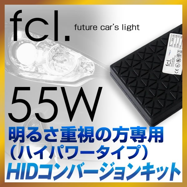 55W HIDキット ティアナJ31 H15.2〜H17.11 H1 エ...