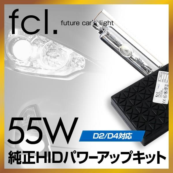 HIDキット 55W D2キット 純正HID【D2S/D4S D2R/D4...