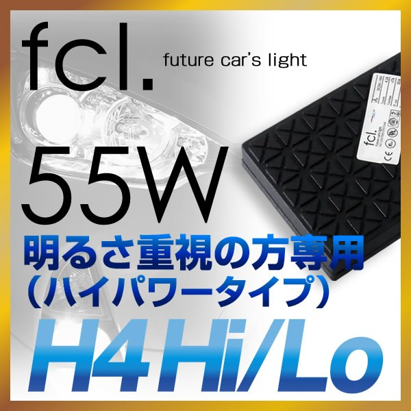 55W HIDキット ノート E12 H24.9〜 H4Hi/Lo fcl ...