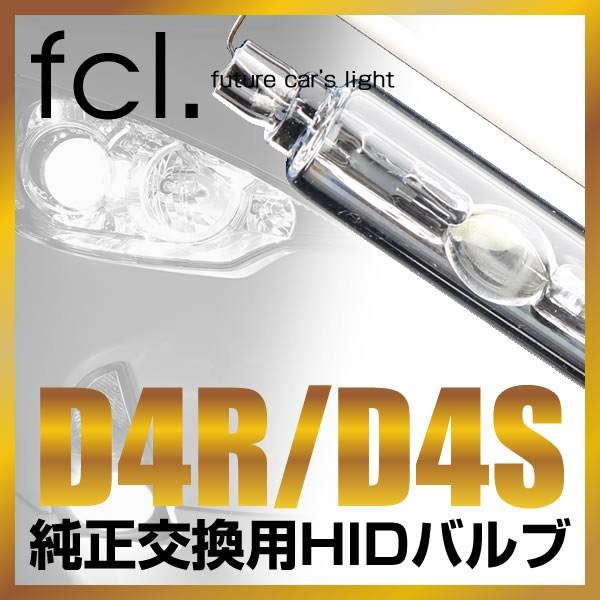 純正交換用HIDバルブ D4S/D4R ディスチャージ ...