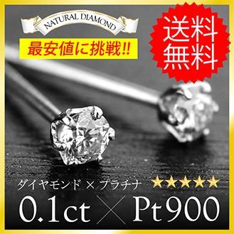 ピアス プラチナ ダイヤモンド 一粒ダイヤ 0.1ct ...