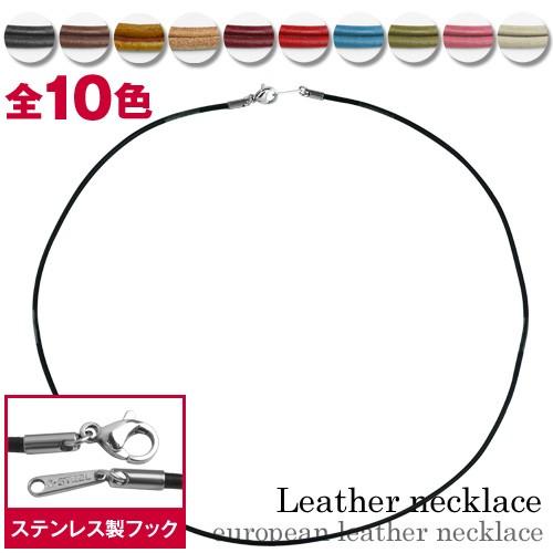 【革紐】1.8mm革紐(ステンレスクリップ付き)/ヨー...