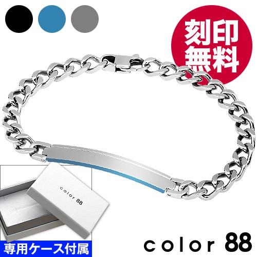 【刻印無料】color88 ブランド IDプレート ブレス...