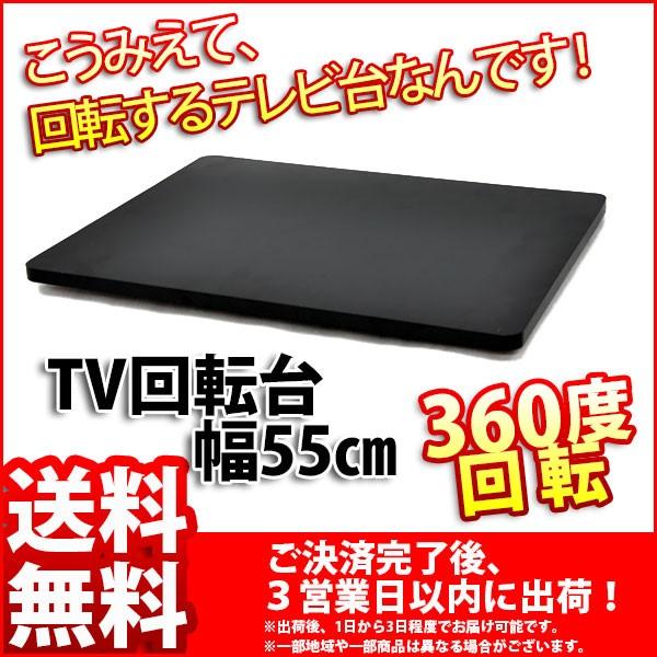 『TV回転台55』(TVR-550)幅55cm 奥行き40cm 高さ2...