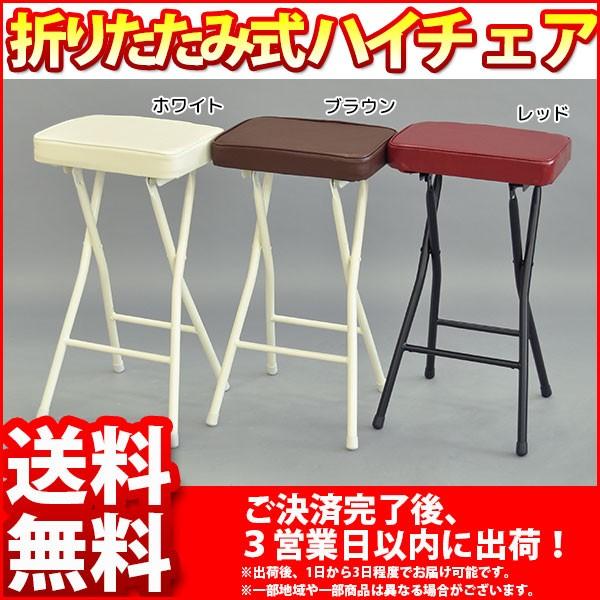 『折りたたみハイスツール』(CCN-単品)幅34.5cm ...