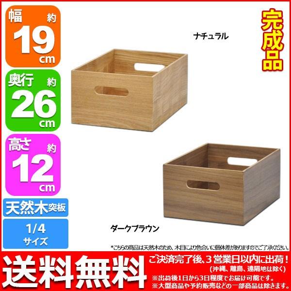 天然木突板の木箱『木製 収納ボックス クォーター...