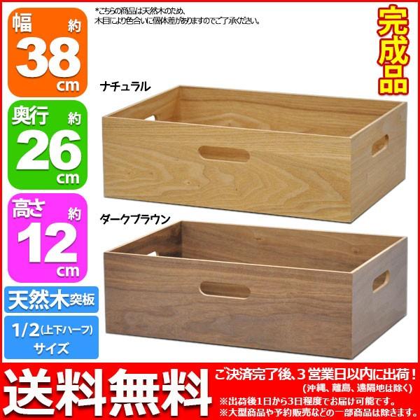 天然木突板の木箱『木製 収納ボックス 上下ハーフ...