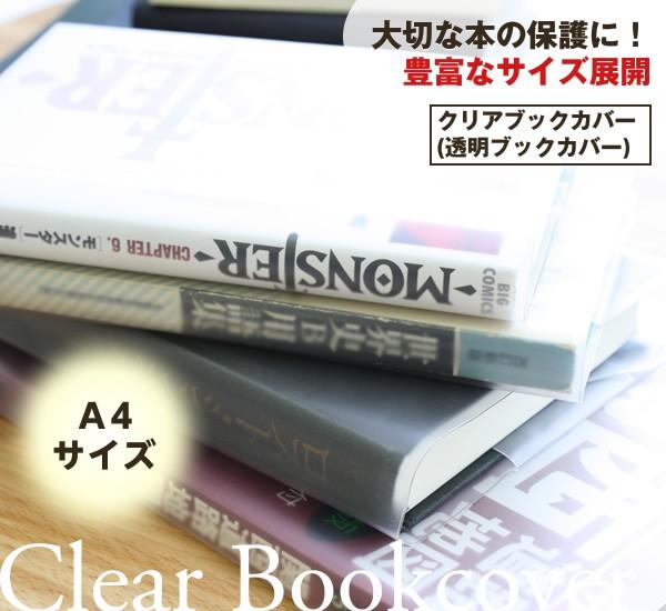 透明ブックカバー(厚手クリアカバー) A4(中) C-...