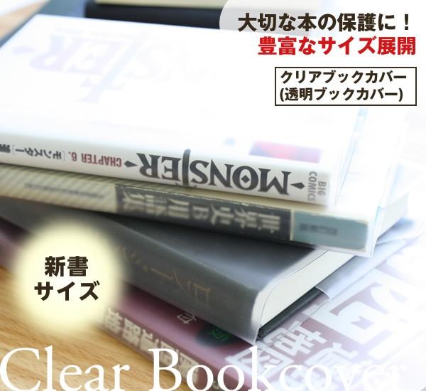 透明ブックカバー(厚手クリアカバー) C-4 新...