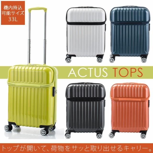 【機内持ち込み可能】ACTUS トップオープンキャリ...