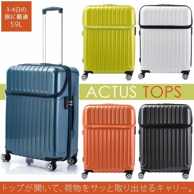 【送料無料】ACTUS トップオープンキャリー TOPS ...