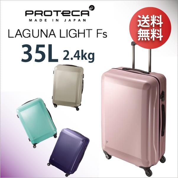 エース プロテカ ラグーナライト FS 02741 35L ジ...