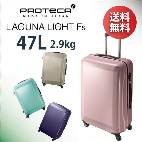 エース プロテカ ラグーナライト FS 02742 47L ジ...
